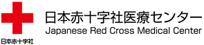 Japanese Red Cross Medical Center