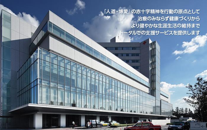 日本赤十字社医療センター(渋谷区)