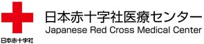 日本赤十字社医療センター 腎臓内科