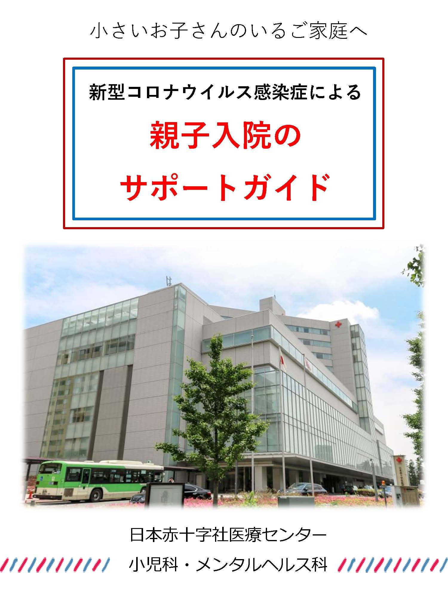 病院 コロナ 久我山